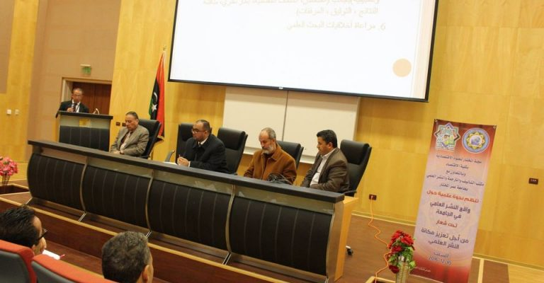 تنظيم ندوة علمية حول واقع النشر العلمي في الجامعة تحت شعار ( من اجل تعزيز مكانة النشر العلمي )