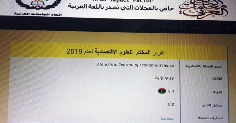 تقرير معامل التأثير العربي ( Arab Impact Factor) الصادر عن اتحاد الجامعات العربية